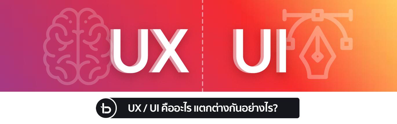 UX/UI คืออะไร?
