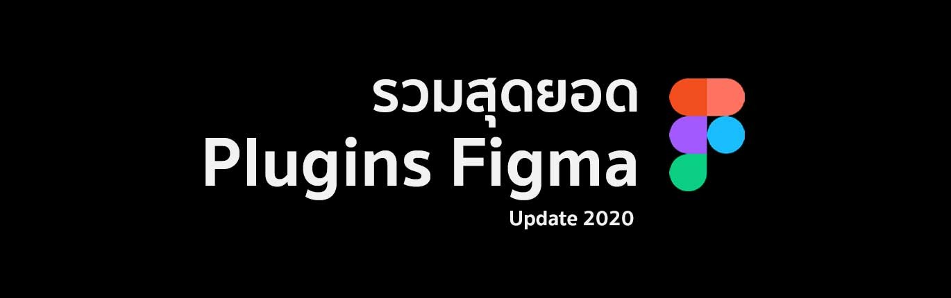 25 สุดยอด Figma Plugin (update 2020)