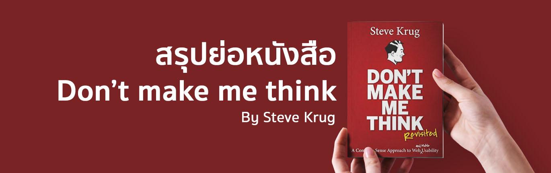 สรุปย่อหนังสือ Don't make me think (by Steve Krug) – หนังสือที่ UX Designer ควรอ่าน
