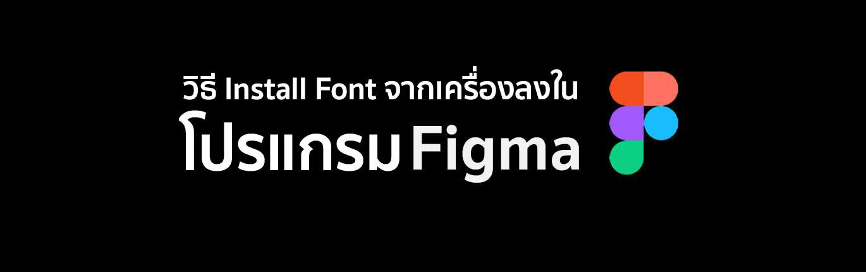 วิธี Install Font จากเครื่องหรือจาก Adobe font ลง Figma