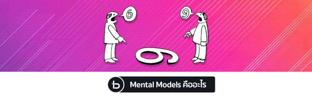 Mental Models คืออะไร
