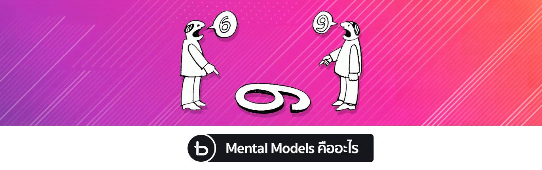 UX Terminology: Mental models คืออะไร?