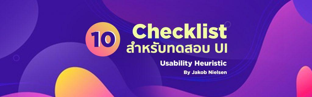 10 หลักการออกแบบ User Interface (UI) ให้มี Usability ที่ดีโดย Jakob Nielsen